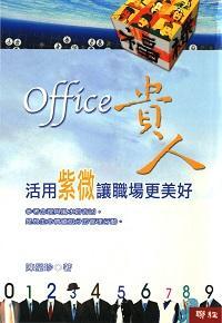 Office貴人:活用紫微讓職場更美好