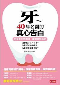 牙:40年名醫的真心告白:所有看牙的黑洞, 讓醫師告訴你為什麼牙好人不老? 為什麼不能亂拔牙? 為什麼咀嚼能美顏?