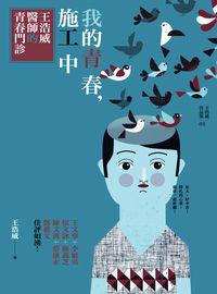 我的青春, 施工中:王浩威醫師的青春門診