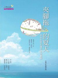 夾腳拖的夏天:從臺北到花蓮的生活實驗