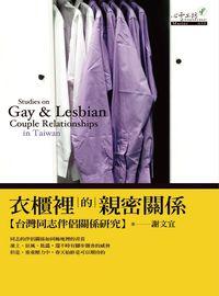 衣櫃裡的親密關係:臺灣同志伴侶關係研究