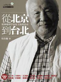 從北京到臺北:精神藥理學家張文和的追尋