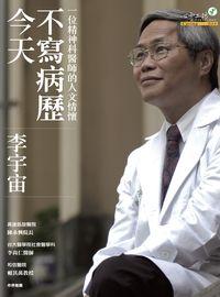 今天不寫病歷:一位精神科醫師的人文情懷:a psychiatrist