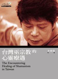 臺灣巫宗教的心靈療遇