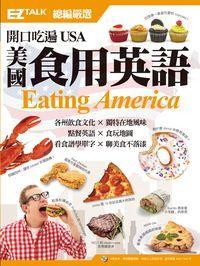 開口吃遍USA 美國「食」用英語[有聲書]:EZ TALK總編嚴選特刊