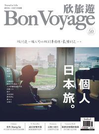 Bon Voyage欣旅遊 [第50期]:一個人 日本旅