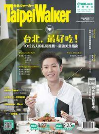 Taipei Walker [第232期]:台北,最好吃10位名人的私房推薦~最強美食指南