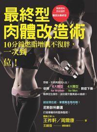 最終型肉體改造術:10分鐘燃脂增肌不復胖, 一次到位