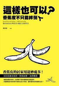 這樣也可以?香蕉皮不只能絆倒人