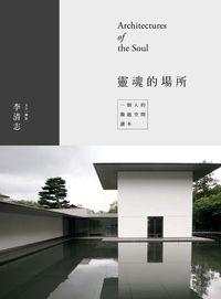 靈魂的場所:一個人的獨處空間讀本
