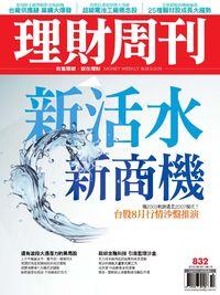 理財周刊 2016/08/05 [第832期]:新活水新商機