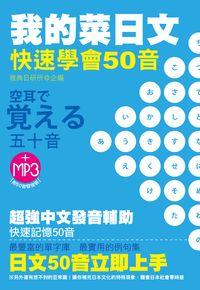 我的菜日文 [有聲書]:快速學會50音