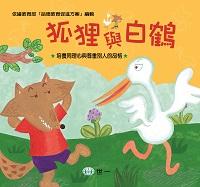 狐狸與白鶴:培養孩子同理心與尊重別人的品格