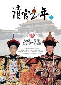 清宮二年:慈禧、德齡與光緒的故事. 下