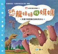 恐龍妹妹找媽媽