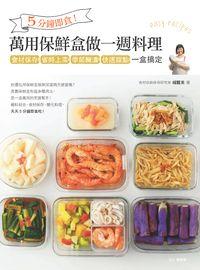 5分鐘即食!萬用保鮮盒做一週料理:食材保存、快速上菜、季節醃漬、手殘甜點,一盒搞定