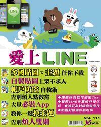 愛上LINE