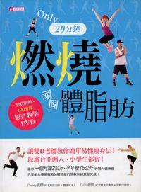 只要20分鐘,挑戰頑固體脂肪! [有聲書]:雙D老師教你簡單易懂瘦身法!最適合亞洲人、小學生都會!