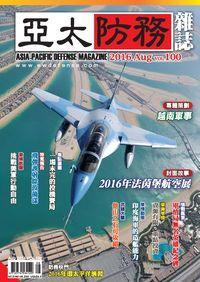 亞太防務 [第100期]:2016年法茵堡航空展