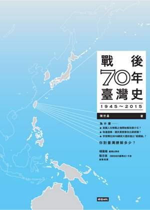 戰後70年臺灣史
