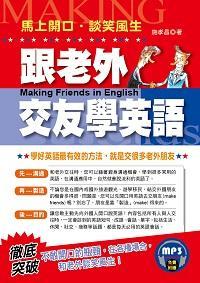 跟老外交友學英語 [有聲書]:英文流利.談笑風生