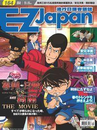 EZ Japan流行日語會話誌 [NO.164] [有聲書]:魯邦三世vs名偵探柯南
