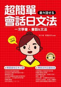 超簡單會話日文法 [有聲書]:一次學會, 會話&文法