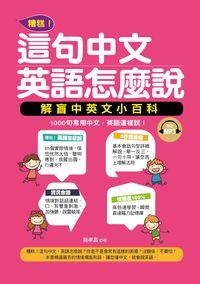 糟糕!這句中文 英語怎麼說 [有聲書]:解盲中英文小百科:1000句常用中文, 英語這樣說!