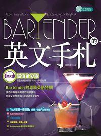 Bartender的英文手札 [有聲書]