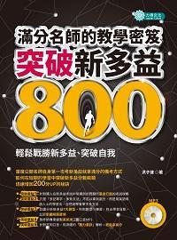 突破新多益800 [有聲書]:滿分名師的教學密笈