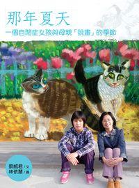 那年夏天:一個自閉症女孩與母親「說畫」的季節