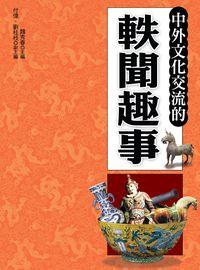 中外文化交流的軼聞趣事