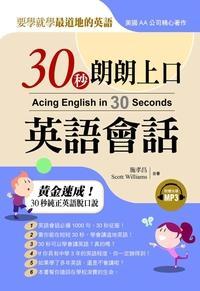30秒朗朗上口英語會話 [有聲書]:要學就學最道地的英語