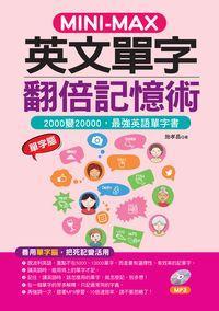 MINI-MAX 英文單字翻倍記憶術 [有聲書]:善用單字腦, 2000變20000