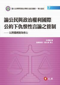 論公民與政治權利國際公約下仇恨性言論之管制:以跨國網路為核心