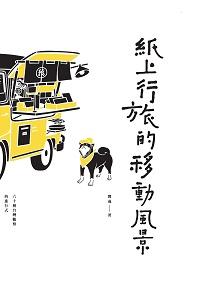 紙上行旅的移動風景:六十種台灣觀察的進行式