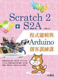 Scratch 2+S2A程式邏輯與Arduino創客訓練課