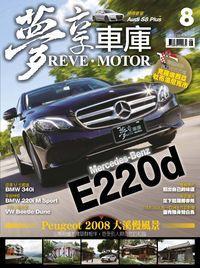 REVE Motor 夢享車庫 [第25期]:Peugeot 2008 大溪慢風景