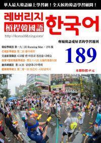 槓桿韓國語學習週刊 2016/08/10 [第189期] [有聲書]:韓綜學韓語 第一九二回 Running Man - 276 集