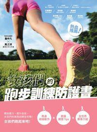 女孩們的跑步訓練防護書