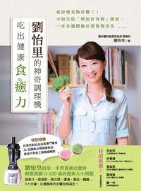 劉怡里的神奇調理機:吃出健康食癒力