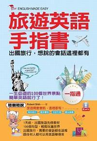 旅遊英語手指書 [有聲書]:出國旅行, 想說的會話這裡都有