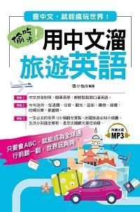 偷吃步!用中文溜旅遊英語 [有聲書]:會中文, 就能瘋玩世界!