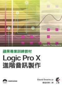 蘋果專業訓練教材:Logic Pro X