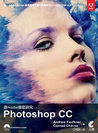 跟Adobe徹底研究Photoshop CC(2015release)