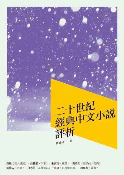 二十世紀經典中文小說評析