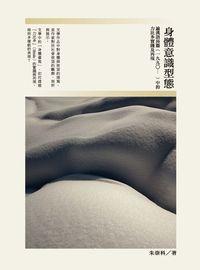 身體意識形態:論漢語長篇(一九九0-)中的力比多實踐及再現