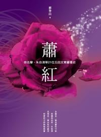 蕭紅、徐志摩、朱自清等21位五四文青羅曼史