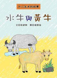 水牛與黃牛