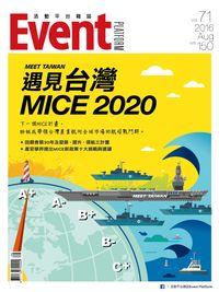活動平台雜誌 [第71期]:遇見台灣 MICE 2020